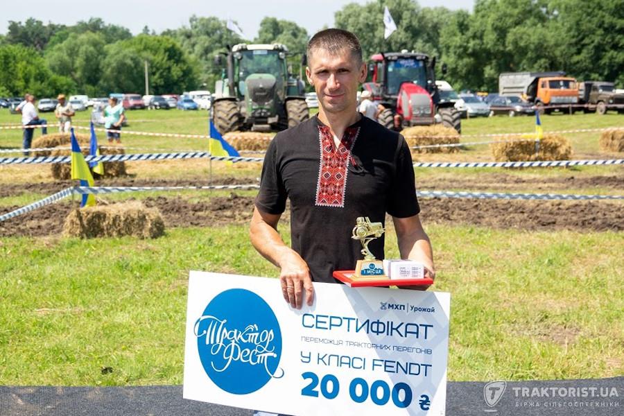 Анатолій Чупилка — переможець змагань у класі Fendt