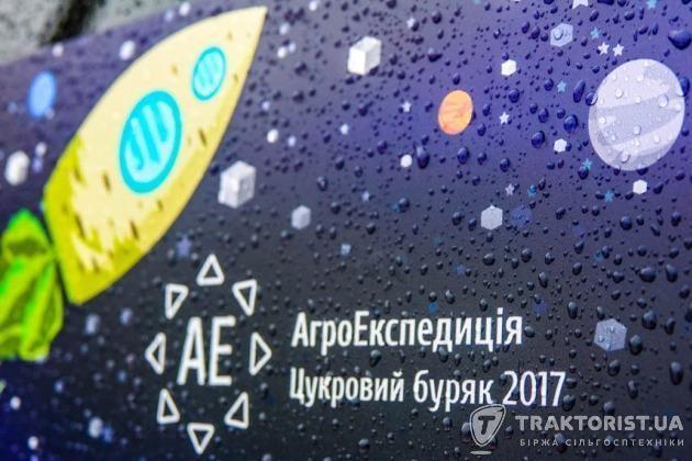 АгроЕкспедиція Цукровий буряк-2017