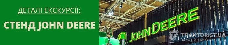 John Deere на Agritechnica 2017