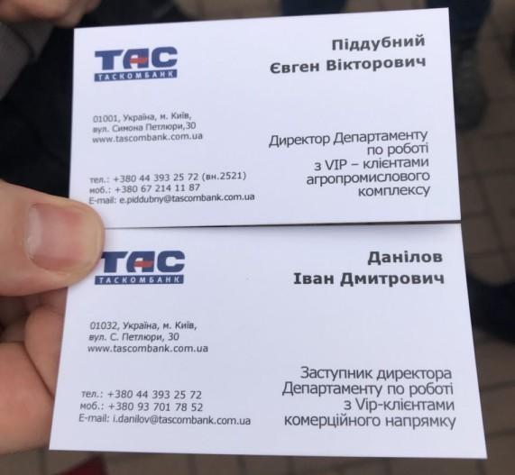 Контакти представників «ТАСкомбанку»
