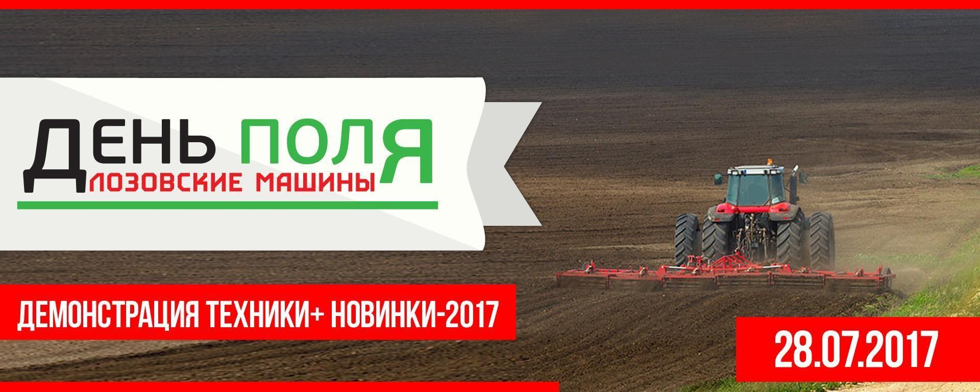 Традиційний День поля «Лозовські машини-2017»