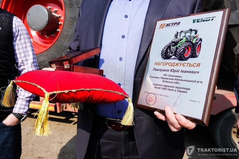 Диплом першого в Україні власника трактора Fendt 1050 Vario
