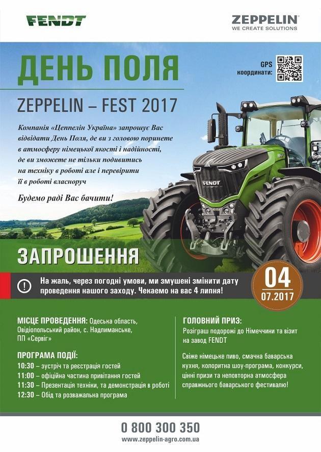 Запрошення на День поля Цеппелін Україна